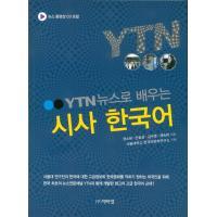 ※この本は韓国語で書かれています。  .。・★本の内容★+°*.。  韓国語教材  ニュースのテー...