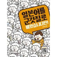 韓国語 日本語学習 『日本語を買い食いで学びましたけど?』 著:キム・スミン