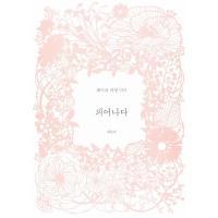 ※この本は韓国語で書かれています。  .。・★本の内容★+°*.。  切り紙工芸  韓国最初のペーパ...