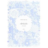 ※この本は韓国語で書かれています。  .。・★本の内容★+°*.。  切り紙工芸  韓国初のペーパー...