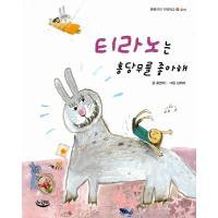 ※この本は韓国語で書かれています。  .。・★本の内容★+°*.。  目次 ティラノは私の弟 アッ、...