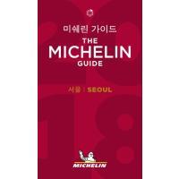 ※この本は韓国語で書かれています。  .。・★本の内容★+°*.。  おいしいお店ガイド  「ミシュ...
