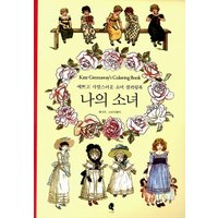 ※この本は韓国語で書かれています。  .。・★本の内容★+°*.。  大人のぬりえ。  イギリスの三...