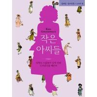 ※この本は韓国語で書かれています。  .。・★本の内容★+°*.。  大人の塗り絵  まあるいほっぺ...