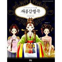 ※この本は韓国語で書かれています。  .。・★本の内容★+°*.。  塗り絵+紙工芸  名作カラーリ...