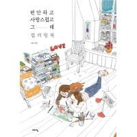※この本は韓国語で書かれています。  .。・★本の内容★+°*.。  otonanonurie  ...