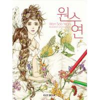 ※この本は韓国語で書かれています。  .。・★本の内容★+°*.。  美術実技  chapter ...