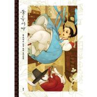 ※この本は韓国語で書かれています。  .。・★本の内容★+°*.。  カラーリングブック  風の服を...