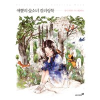 ※この本は韓国語で書かれています。  .。・★本の内容★+°*.。  ぬりえ  エポル(チュ・ソジン...