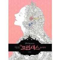 ※この本は韓国語で書かれています。  .。・★本の内容★+°*.。  アートセラピー、ぬりえ  いろ...