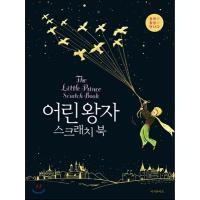 ※この本は韓国語で書かれています。  .。・★本の内容★+°*.。  スクラッチブック  話題のス...