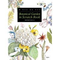 ※この本は韓国語で書かれています。  .。・★本の内容★+°*.。  スクラッチアートブック  ★ ...