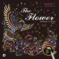 ※この本は韓国語で書かれています。  .。・★本の内容★+°*.。  スクラッチブック  韓国だけ...