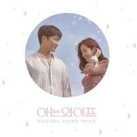 韓国音楽CD ドラマ『知ってるワイフ O.S.T』(CD+フォトブック28P+ポラロイド4種)サウンドトラック/チソン、ハン・ジミン主演