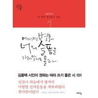 ※この本は韓国語で書かれています。  .。・★本の内容★+°*.。  感性治癒、詩の筆写。  書き写...