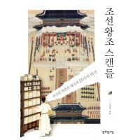 ※この本は韓国語で書かれています。  .。・★本の内容★+°*.。  朝鮮時代  私たちが知らなかっ...