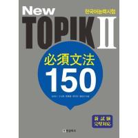 韓国語 教材 『New 韓国語能力試験 TOPIK 2 必須文法 150 (日本語版) 』トピック 中級 参考書