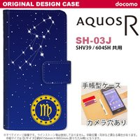 手帳型 ケース SH-03J スマホ カバー AQUOS R アクオス 星座 おとめ座 nk-004...
