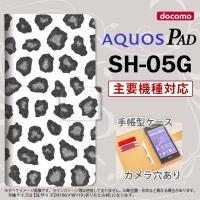 手帳型 ケース SH-05G タブレット カバー AQUOS PAD アクオス 豹柄(B) グレー ...