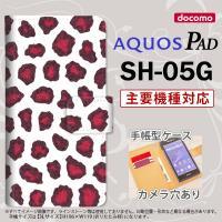 手帳型 ケース SH-05G タブレット カバー AQUOS PAD アクオス 豹柄(B) ピンク ...