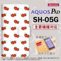手帳型 ケース SH-05G タブレット カバー AQUOS PAD アクオス 苺・イチゴ nk-0...