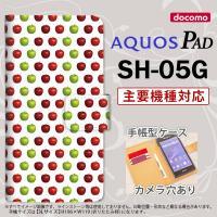 手帳型 ケース SH-05G タブレット カバー AQUOS PAD アクオス りんご・林檎 nk-...