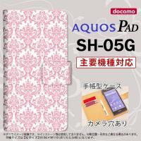 手帳型 ケース SH-05G タブレット カバー AQUOS PAD アクオス ダマスク柄 ピンク ...