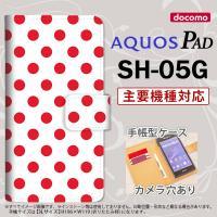 手帳型 ケース SH-05G タブレット カバー AQUOS PAD アクオス ドット・水玉 白×赤...