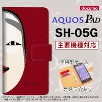 手帳型 ケース SH-05G タブレット カバー AQUOS PAD アクオス 能面 小面 赤 nk...