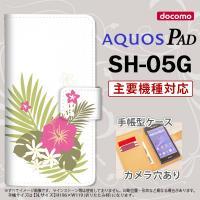 手帳型 ケース SH-05G タブレット カバー AQUOS PAD アクオス ハイビスカスA ピン...
