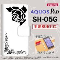 手帳型 ケース SH-05G タブレット カバー AQUOS PAD アクオス バラA 黒 nk-0...
