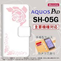手帳型 ケース SH-05G タブレット カバー AQUOS PAD アクオス バラA ピンク nk...