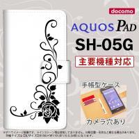 手帳型 ケース SH-05G タブレット カバー AQUOS PAD アクオス バラB 黒 nk-0...