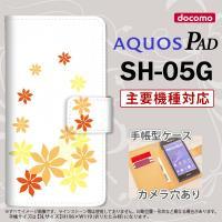手帳型 ケース SH-05G タブレット カバー AQUOS PAD アクオス ティアレ 黄色 nk...