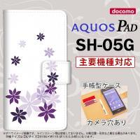 手帳型 ケース SH-05G タブレット カバー AQUOS PAD アクオス ティアレ 紫 nk-...