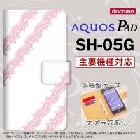 手帳型 ケース SH-05G タブレット カバー AQUOS PAD アクオス レースA ピンク n...