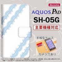 手帳型 ケース SH-05G タブレット カバー AQUOS PAD アクオス レースA 水色 nk...