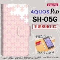 手帳型 ケース SH-05G タブレット カバー AQUOS PAD アクオス パズル 薄ピンク n...