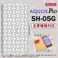 手帳型 ケース SH-05G タブレット カバー AQUOS PAD アクオス パズル line黒 ...