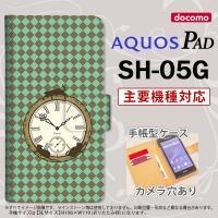 手帳型 ケース SH-05G タブレット カバー AQUOS PAD アクオス チェック時計 緑 n...