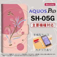 手帳型 ケース SH-05G タブレット カバー AQUOS PAD アクオス 和柄 ピンクA nk...