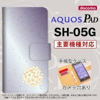 手帳型 ケース SH-05G タブレット カバー AQUOS PAD アクオス 和サクラ 紫 nk-...