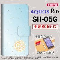 手帳型 ケース SH-05G タブレット カバー AQUOS PAD アクオス 和サクラ 青 nk-...