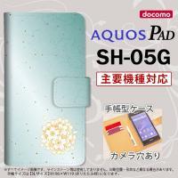 手帳型 ケース SH-05G タブレット カバー AQUOS PAD アクオス 和サクラ 緑 nk-...