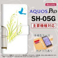 手帳型 ケース SH-05G タブレット カバー AQUOS PAD アクオス 青い鳥 黄 nk-0...
