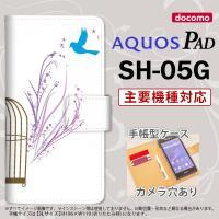 手帳型 ケース SH-05G タブレット カバー AQUOS PAD アクオス 青い鳥 紫 nk-0...