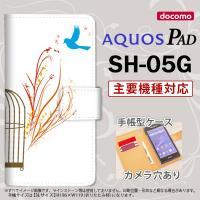 手帳型 ケース SH-05G タブレット カバー AQUOS PAD アクオス 青い鳥 赤 nk-0...