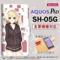 手帳型 ケース SH-05G タブレット カバー AQUOS PAD アクオス キャラA ピンク n...