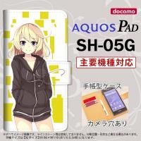 手帳型 ケース SH-05G タブレット カバー AQUOS PAD アクオス キャラA 黄 nk-...
