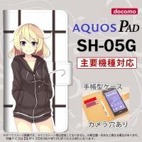 手帳型 ケース SH-05G タブレット カバー AQUOS PAD アクオス キャラB 黒 nk-...